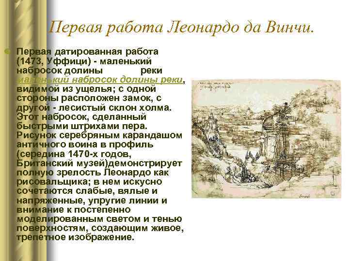 Первая работа Леонардо да Винчи. l Первая датированная работа (1473, Уффици) - маленький набросок