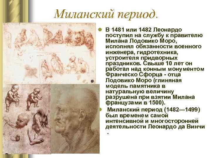 Миланский период. l В 1481 или 1482 Леонардо поступил на службу к правителю Милана