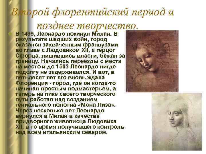 Второй флорентийский период и позднее творчество. l В 1499, Леонардо покинул Милан. В результате
