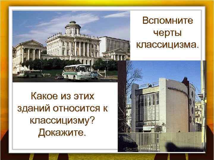 Вспомните черты классицизма. Какое из этих зданий относится к классицизму? Докажите.
