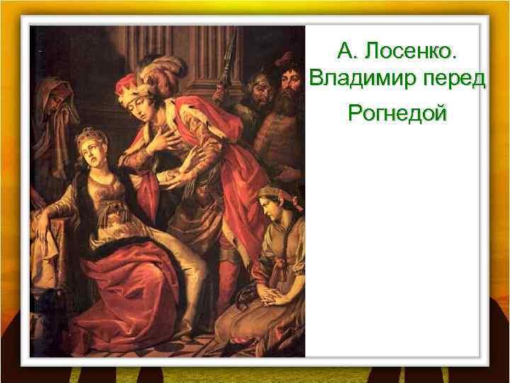 А. Лосенко. Владимир перед Рогнедой