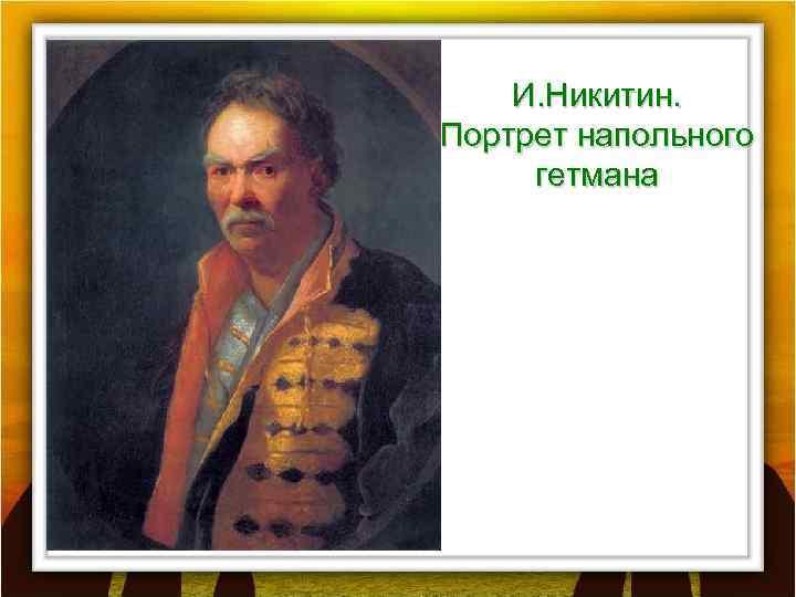 И. Никитин. Портрет напольного гетмана