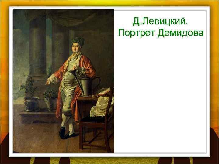 Д. Левицкий. Портрет Демидова