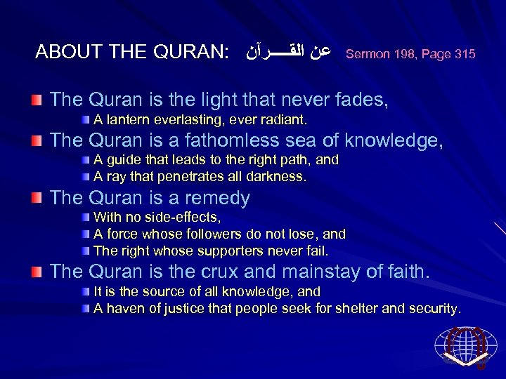 ABOUT THE QURAN: ﻋﻦ ﺍﻟﻘـــــﺮآﻦ Sermon 198, Page 315 The Quran is the