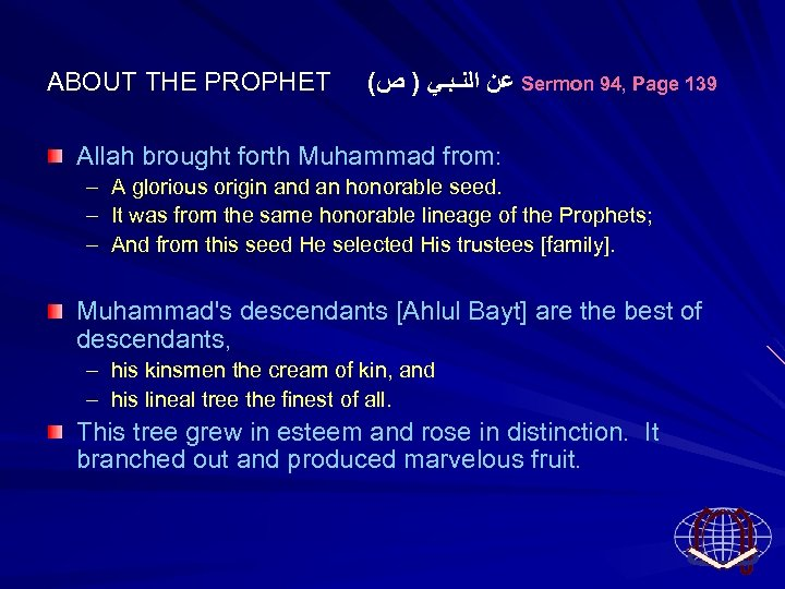 ABOUT THE PROPHET ( ﻋﻦ ﺍﻟﻨـﺒـﻲ ) ﺹ Sermon 94, Page 139 Allah brought