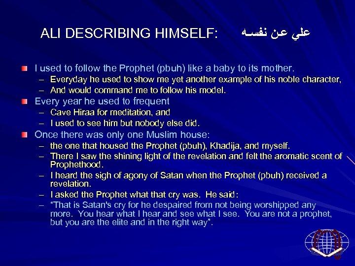 ALI DESCRIBING HIMSELF: ﻋﻠﻲ ﻋـﻦ ﻧﻔﺴـﻪ I used to follow the Prophet (pbuh)