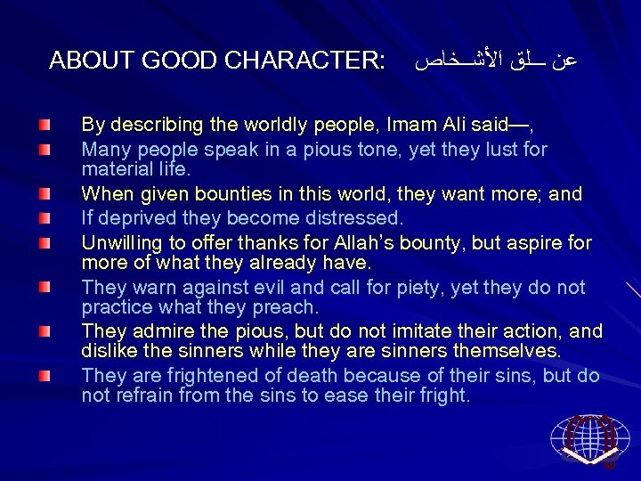 ABOUT GOOD CHARACTER: ﻋﻦ ـــﻠﻕ ﺍﻷﺸــﺨﺎﺹ By describing the worldly people, Imam Ali said—,