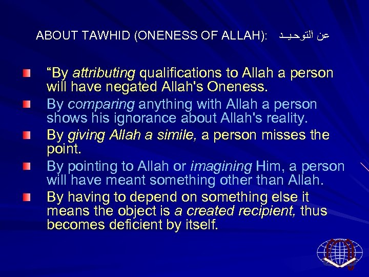 "ABOUT TAWHID (ONENESS OF ALLAH): ﻋﻦ ﺍﻟﺘﻮﺣـﻴــﺪ ""By attributing qualifications to Allah a person"