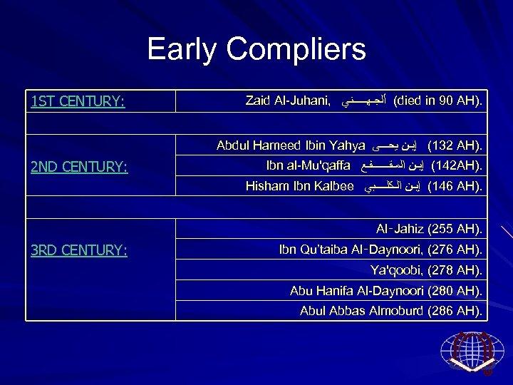 Early Compliers 1 ST CENTURY: Zaid Al Juhani, ( ﺃﻠﺠـﻬـــــﻨﻲ died in 90 AH).