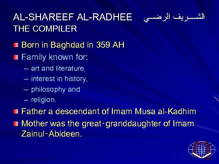 AL SHAREEF AL RADHEE ﺍﻟﺸــــﺮﻳﻒ ﺍﻟﺮﺿــﻲ THE COMPILER Born in Baghdad in 359 AH