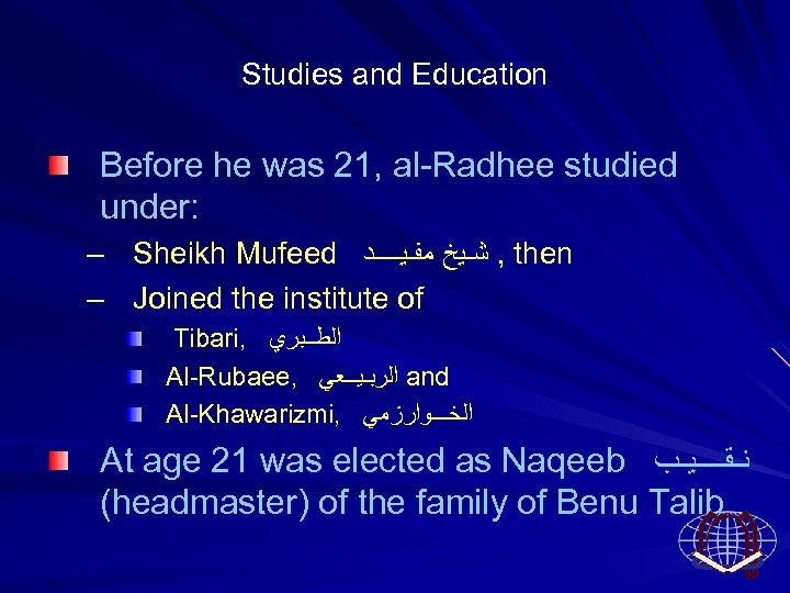 Studies and Education Before he was 21, al Radhee studied under: – Sheikh Mufeed
