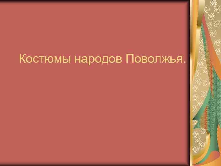 Костюмы народов Поволжья.