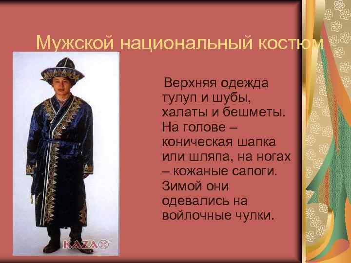 Мужской национальный костюм Верхняя одежда тулуп и шубы, халаты и бешметы. На голове –