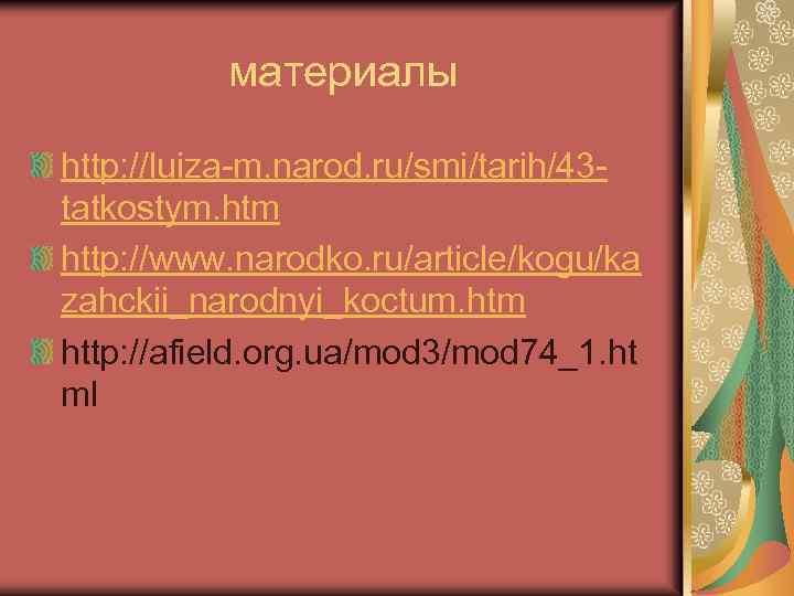 материалы http: //luiza-m. narod. ru/smi/tarih/43 tatkostym. htm http: //www. narodko. ru/article/kogu/ka zahckii_narodnyi_koctum. htm http: