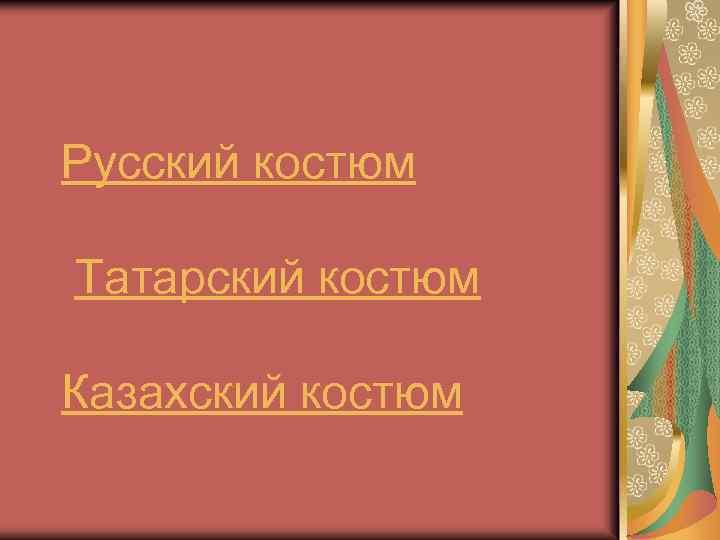 Русский костюм Татарский костюм Казахский костюм