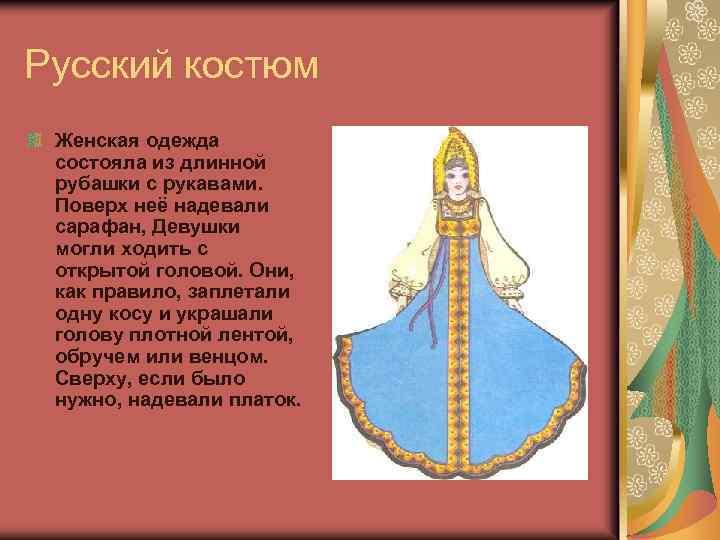 Русский костюм Женская одежда состояла из длинной рубашки с рукавами. Поверх неё надевали сарафан,