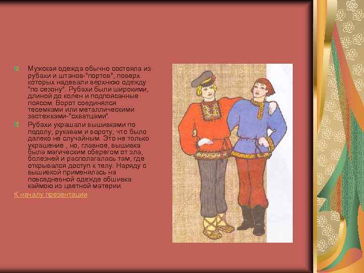 Мужская одежда обычно состояла из рубахи и штанов-