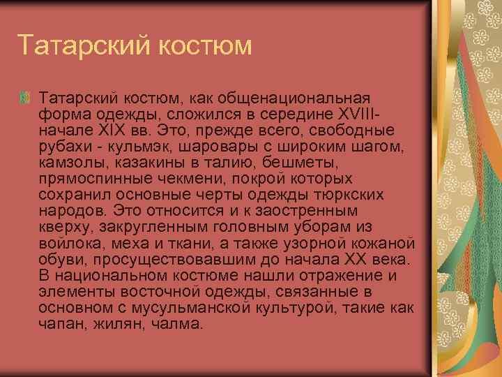 Татарский костюм, как общенациональная форма одежды, сложился в середине XVIIIначале XIX вв. Это, прежде