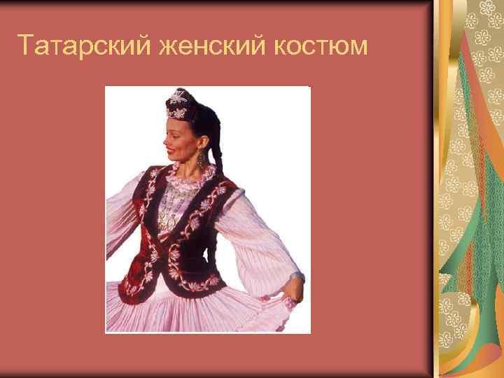 Татарский женский костюм