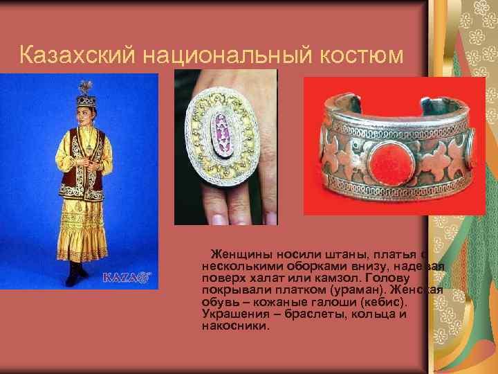 Казахский национальный костюм Женщины носили штаны, платья с несколькими оборками внизу, надевая поверх халат