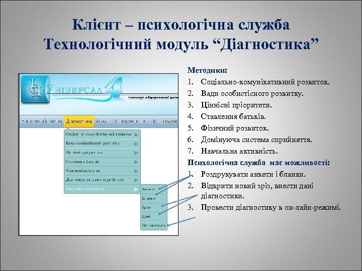 """Клієнт – психологічна служба Технологічний модуль """"Діагностика"""" Методики: 1. Соціально-комунікативний розвиток. 2. Вади особистісного"""