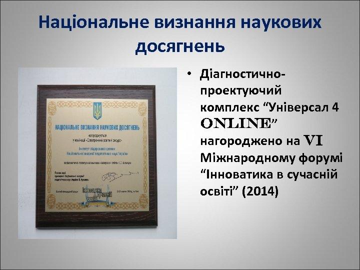 """Національне визнання наукових досягнень • Діагностичнопроектуючий комплекс """"Універсал 4 online"""" нагороджено на VI Міжнародному"""