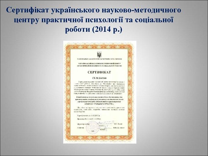 Сертифікат українського науково-методичного центру практичної психології та соціальної роботи (2014 р. )