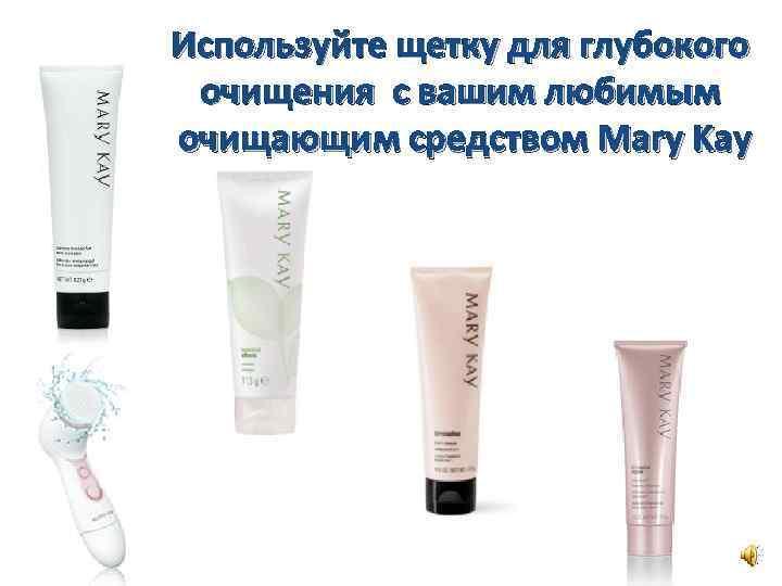 Используйте щетку для глубокого очищения с вашим любимым очищающим средством Mary Kay