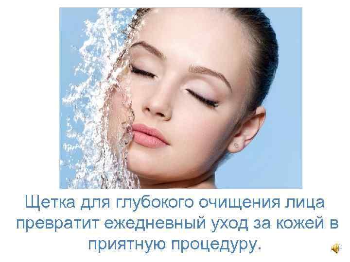 Щетка для глубокого очищения лица превратит ежедневный уход за кожей в приятную процедуру.
