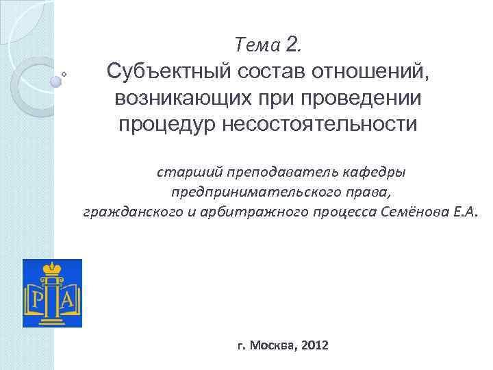Тема 2. Субъектный состав отношений, возникающих при проведении процедур несостоятельности старший преподаватель кафедры предпринимательского