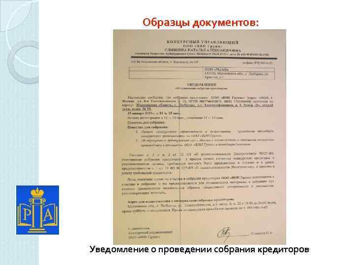 Образцы документов: Уведомление о проведении собрания кредиторов