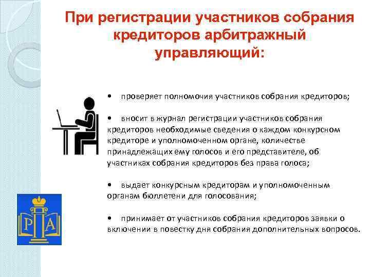 При регистрации участников собрания кредиторов арбитражный управляющий: • проверяет полномочия участников собрания кредиторов; •