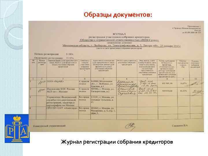 Образцы документов: Журнал регистрации собрания кредиторов