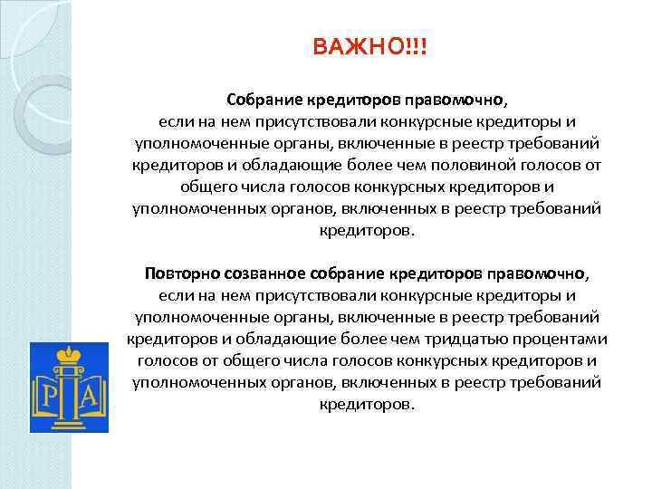 ВАЖНО!!! Собрание кредиторов правомочно, если на нем присутствовали конкурсные кредиторы и уполномоченные органы, включенные