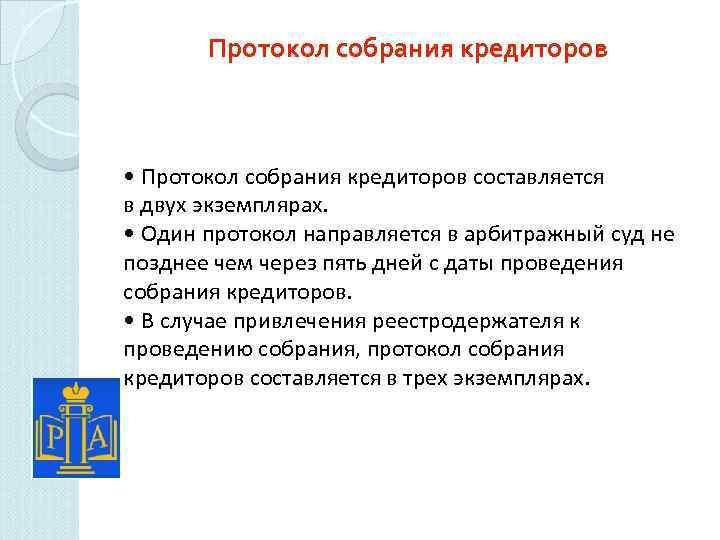 Протокол собрания кредиторов • Протокол собрания кредиторов составляется в двух экземплярах. • Один протокол