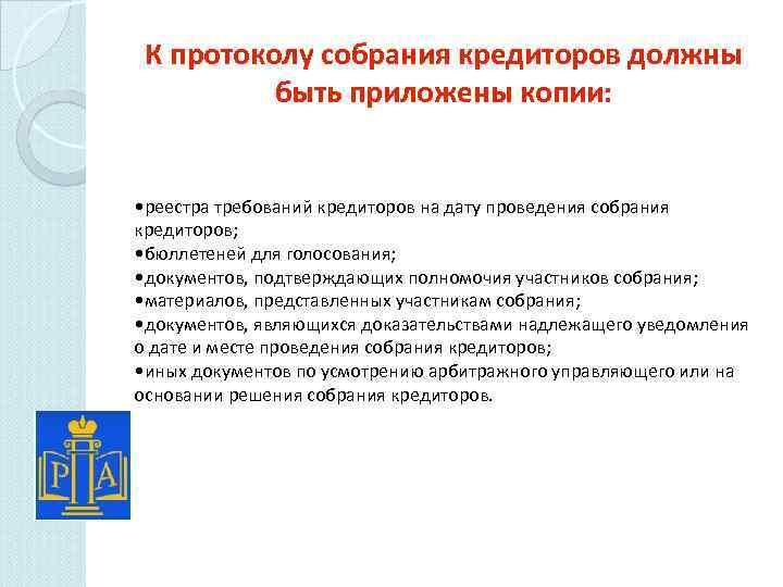 К протоколу собрания кредиторов должны быть приложены копии: • реестра требований кредиторов на дату