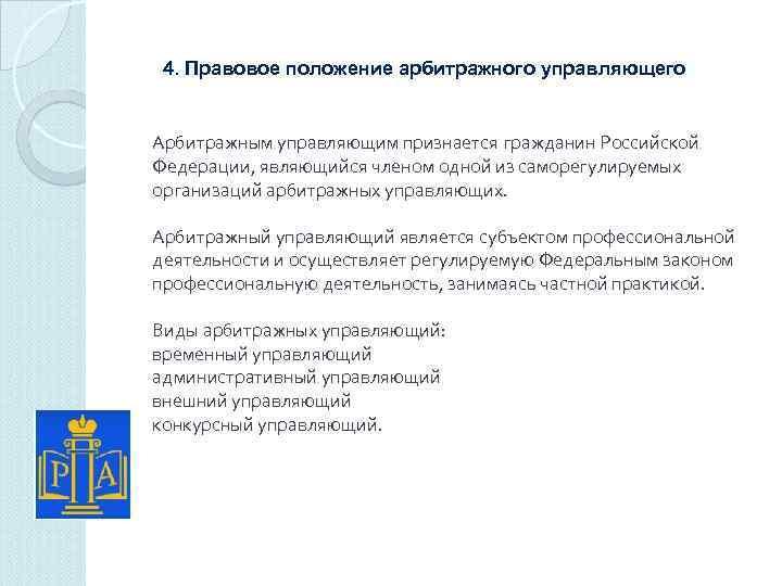 4. Правовое положение арбитражного управляющего Арбитражным управляющим признается гражданин Российской Федерации, являющийся членом одной