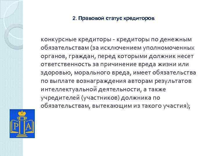 2. Правовой статус кредиторов конкурсные кредиторы - кредиторы по денежным обязательствам (за исключением уполномоченных