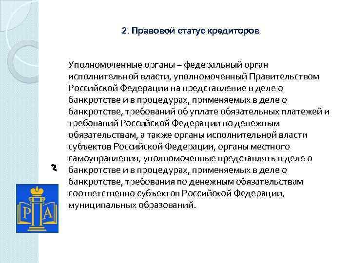 2. Правовой статус кредиторов Уполномоченные органы – федеральный орган исполнительной власти, уполномоченный Правительством Российской