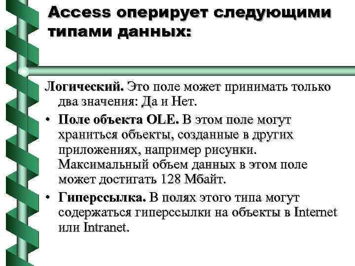 Access оперирует следующими типами данных: Логический. Это поле может принимать только два значения: Да