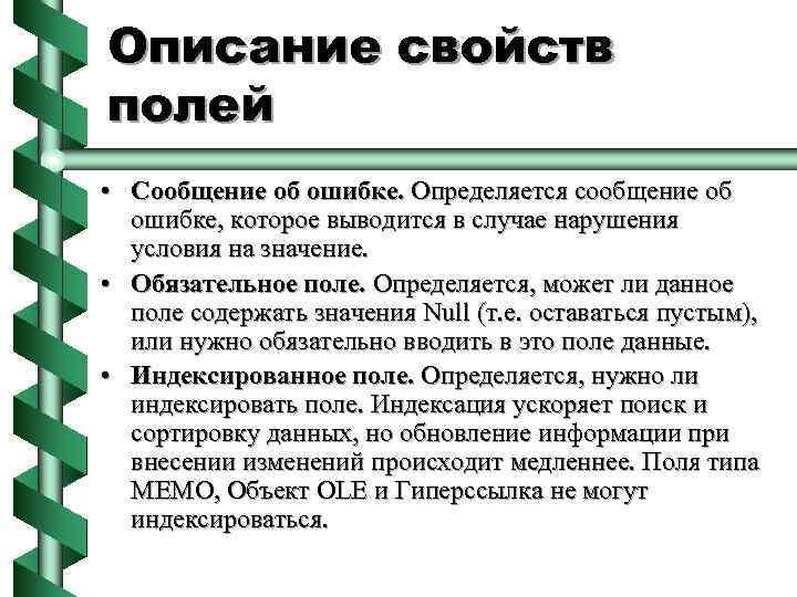 Описание свойств полей • Сообщение об ошибке. Определяется сообщение об ошибке, которое выводится в