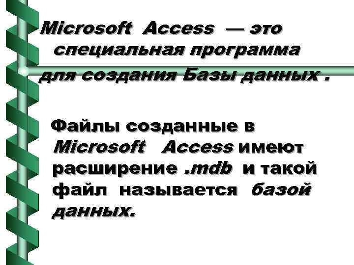 Microsoft Access — это специальная программа для создания Базы данных. Файлы созданные в Microsoft