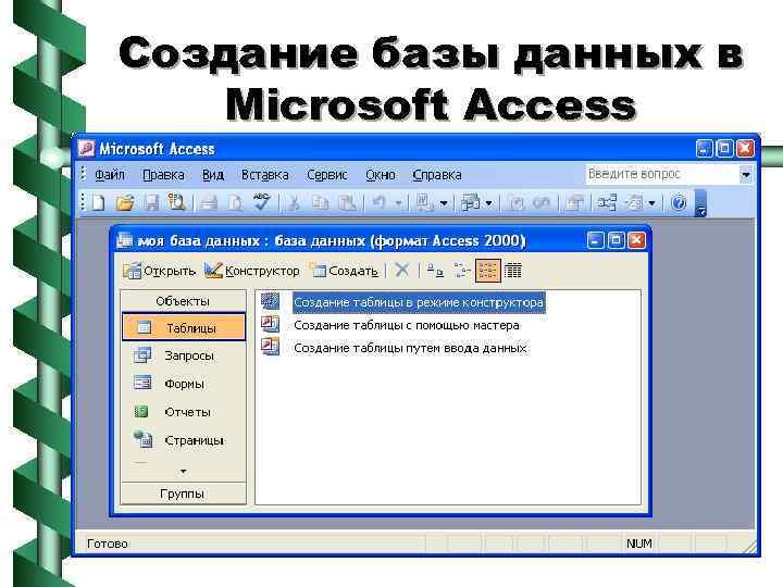 Создание базы данных в Microsoft Access