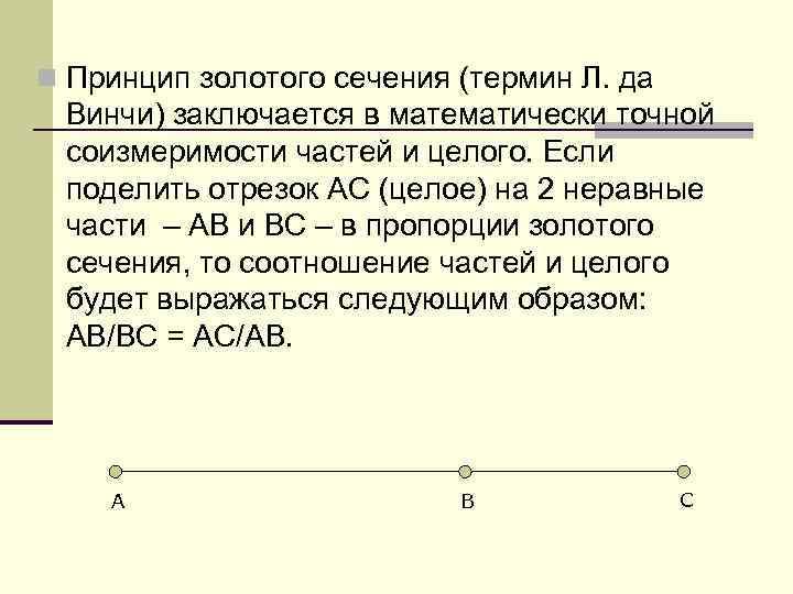 n Принцип золотого сечения (термин Л. да Винчи) заключается в математически точной соизмеримости частей
