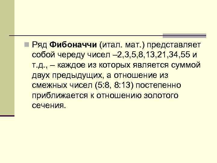 n Ряд Фибоначчи (итал. мат. ) представляет собой череду чисел – 2, 3, 5,