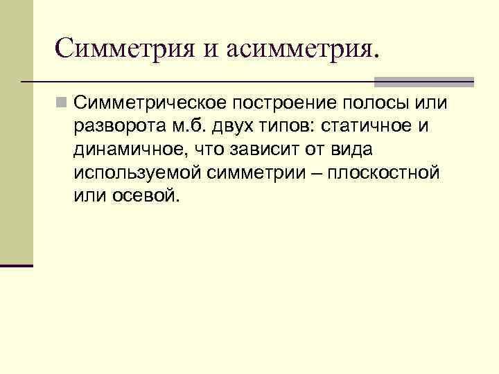 Симметрия и асимметрия. n Симметрическое построение полосы или разворота м. б. двух типов: статичное