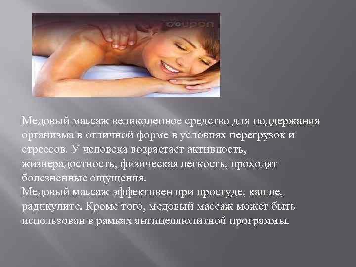 Медовый массаж великолепное средство для поддержания организма в отличной форме в условиях перегрузок и
