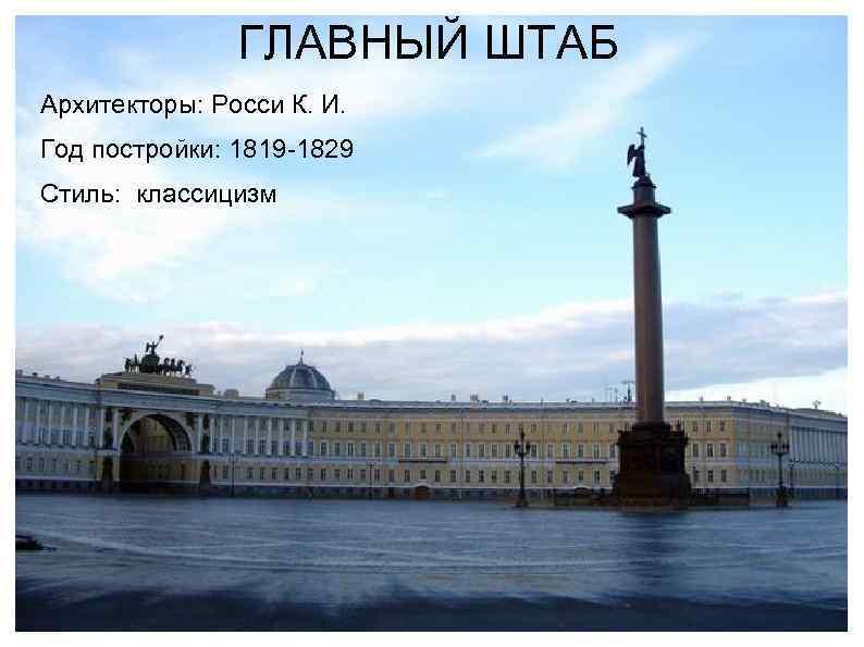 ГЛАВНЫЙ ШТАБ Архитекторы: Росси К. И. Год постройки: 1819 -1829 Стиль: классицизм