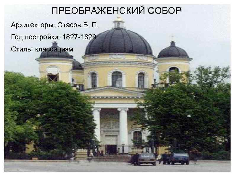 ПРЕОБРАЖЕНСКИЙ СОБОР Архитекторы: Стасов В. П. Год постройки: 1827 -1829 Стиль: классицизм