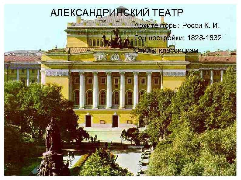 АЛЕКСАНДРИНСКИЙ ТЕАТР Архитекторы: Росси К. И. Год постройки: 1828 -1832 Стиль: классицизм